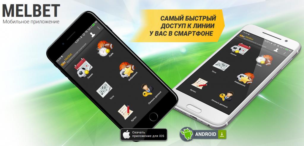 Мобильные приложения мелбет